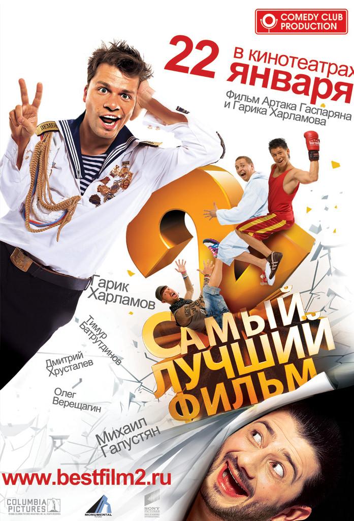 Самый лучший фильм 2 (2009) DVDRip Онлайн смотреть онл.